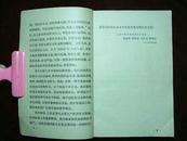 黄文东医案(32病症、103例)