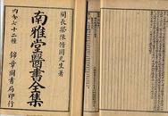 《陈修圆医书72种》22册民国刊(小库)