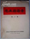 毛主席语录(第二辑)第一.关于整风问题、第二.关于抓革命促生产问题、第三.关于节约闹革命问题.64开