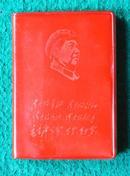 文革精装《为人民服务》(火柴盒大小)封面带头像*林手迹老三篇
