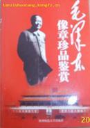 (陕西师范)毛泽东像章珍品鉴赏