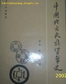 (黑龙江人民)中国北方民族货币史(馆藏本)(9品)