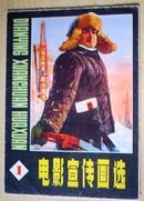 电影宣传画选(一)活页画12张全.1979年1版1印.16开.见描述