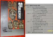 (湖北教育)楚国的货币