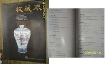 收藏界2002年第3期