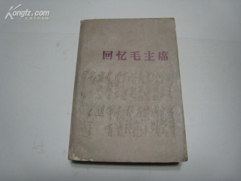 3322 回忆毛泽东·插图本