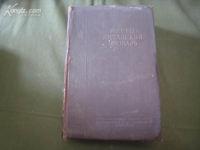 3318  俄华辞典