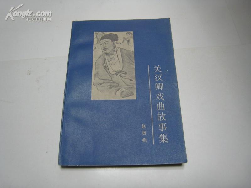 3346  关汉卿戏曲故事集