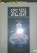 (内蒙古人民)古代文化艺术收藏丛书   瓷器