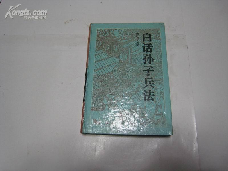 3485    白话孙子兵法