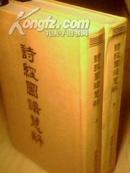 诗经图谱慧解(上下)【影印本 繁体竖版 仅印500册 】馆藏