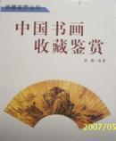 (文物出版社)中国书画收藏鉴赏(彩印)