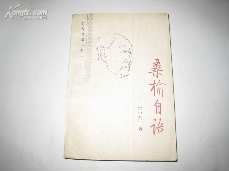3841  桑榆自语  名人名家书系