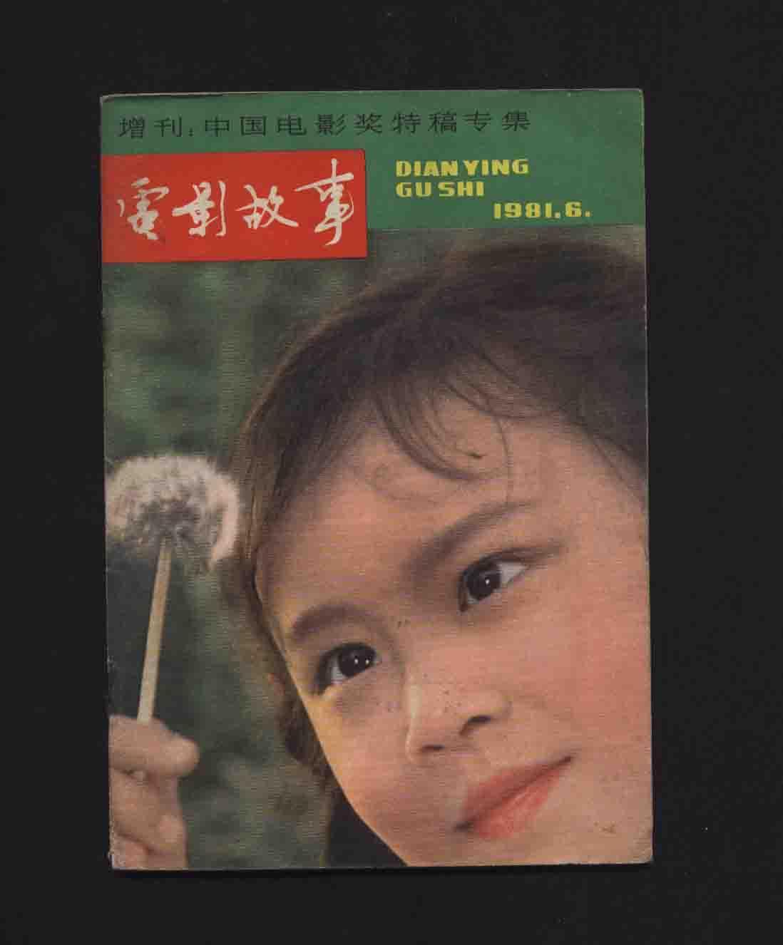 电影故事81年第6期(增刊:中国电影奖特稿专集/第1届金鸡奖)