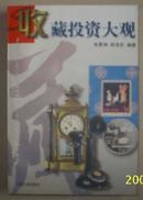 (上海人民)收藏投资大观