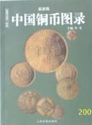 中国铜币图录元圆目大集机制收藏鉴赏谱