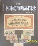 中国纸币精品图录目钱录纸钞古大集