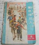 革命接班人1975-5