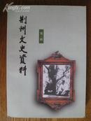 荆州文史资料(第三辑)