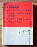 新民主主义论 在延安文艺术座谈会上的讲话 关于正确处理人民内部矛盾的问题……(1966年1版成都3印.64开)