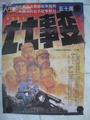 一开电影海报:七七事变