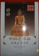 (古吴轩)中国艺术品 收藏鉴赏图录-佛像