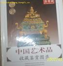 (古吴轩)中国艺术品 收藏鉴赏图录-杂项
