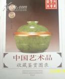 (古吴轩)中国艺术品 收藏鉴赏图录-玉器
