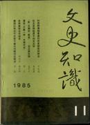 文史知识1985·11