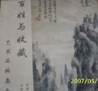 佳龙拍卖有限责任公司-百姓与收藏艺术品拍卖会2005第5期