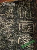 东汉碑·石门颂 规格约190*170厘米 拓片  包邮