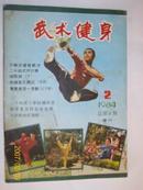 武术健身 杂志1984年第2期总第9期(8品16开64页收录纯阳剑下篇等文章)51447