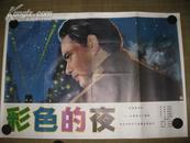 一开电影海报:彩色的夜