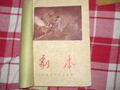 剧本 1956年5-8