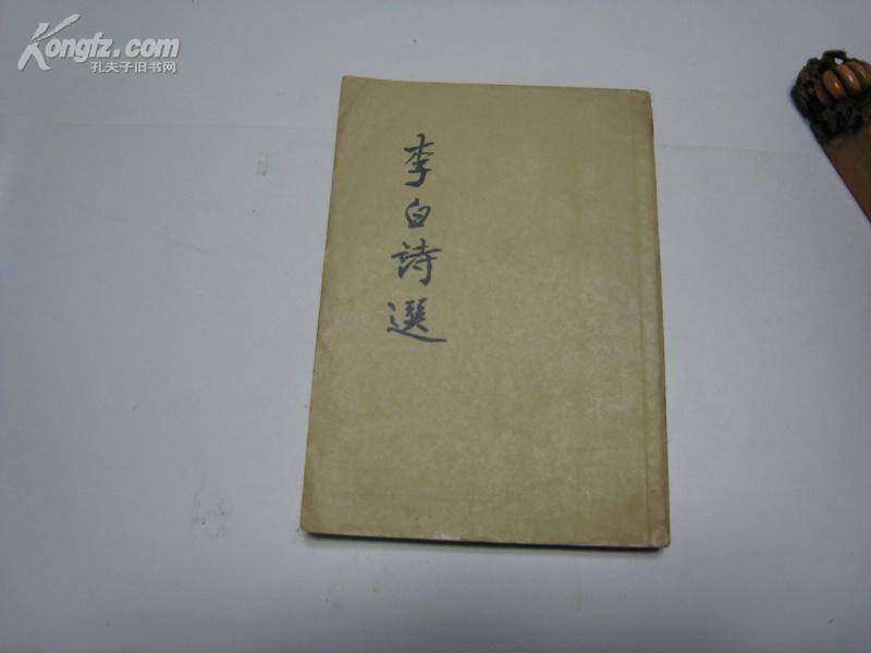 5079  李白诗选