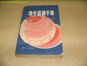 5198 地学基础手册(一版一印)