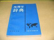 地理学辞典·插图本(一版三印 仅印5500册)