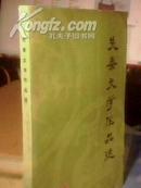 先秦文学作品选【馆藏 1980年4月1版1印 仅印97030册】