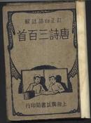 唐诗三百首(订正白话注解)(民国21年5月三版)