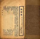 《康健集》民国16年刊白龙山人题书名1册全