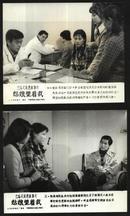 七十--九十年代的电影剧照(黑白照片,规格约15*12厘米)--姑娘望着我(8张)