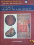 中国历代钱币精品100案赏析6(书脊破损)