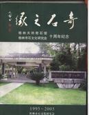 奇石之缘--桂林天然奇石馆 桂林石文化研究会十周年纪念1995-2005(多图)