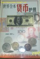 世界全本货币护照