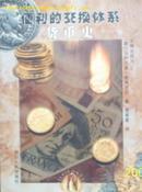 (四川人民)便利的交换体系货币史