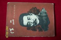 作品:鲁迅先生逝世20周年纪念特辑 56年10月号 16开本