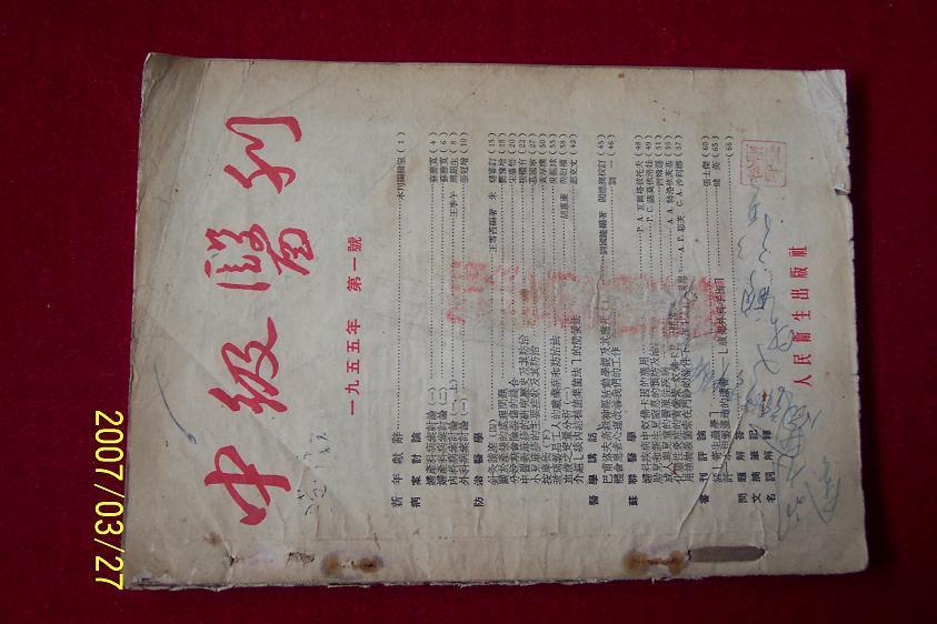 中级医刊:55年第一号16开本