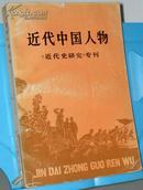 近代中国人物
