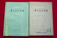 鲁迅作品讲解:上下一套79年1版1印32开本山东版