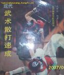 (北京体育)现代武术散打速成